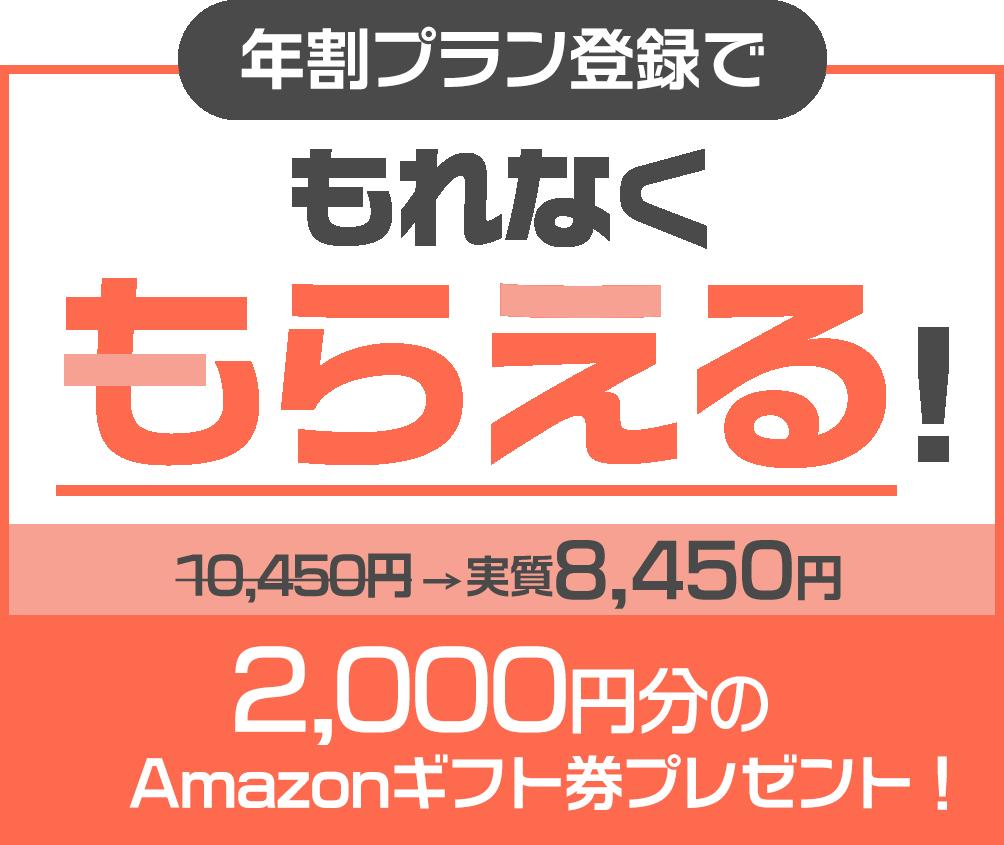年割プラン登録で20人に一人実質タダ! 10000円分のamazonギフト券当たる!