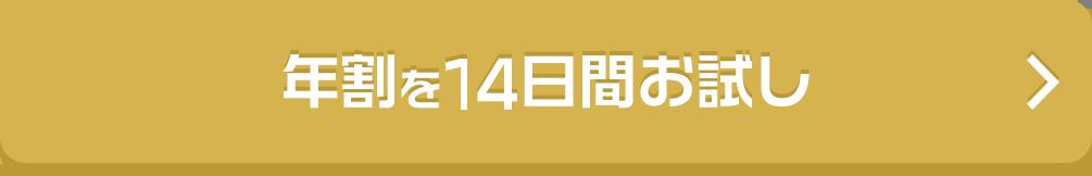 年割を14日間お試し