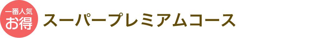 一番人気お得 スーパープレミアムコース 792円(税別)